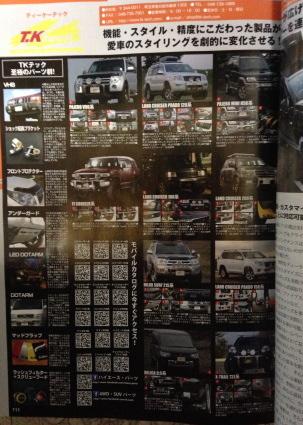4WDカスタムパーツ パーツガイド