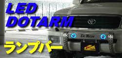 カスタムパーツ ランプステー LED DOTARMのページ