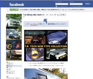 facebookのトップページ