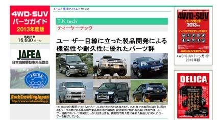 最新4WD/SUVパーツガイド2013年版に記事が掲載されました