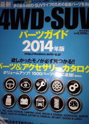 4WD・SUVパーツガイド2014